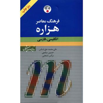 کتاب فرهنگ معاصر هزاره انگلیسی فارسی اثر علی محمد حق شناس