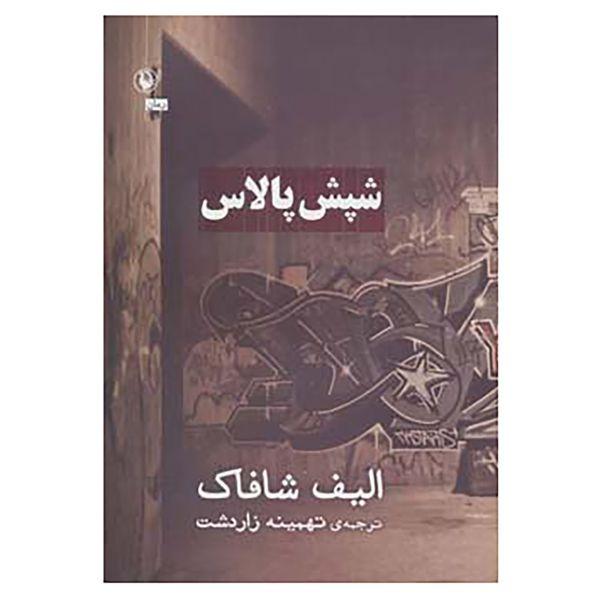 کتاب شپش پالاس اثر الیف شافاک