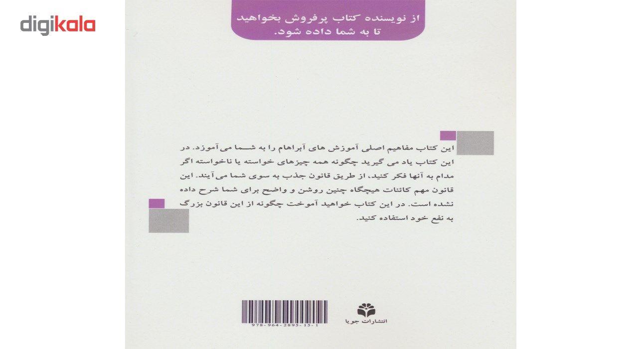 کتاب ثروت و قانون جذب اثر استر هیکز،جری هیکز main 1 2