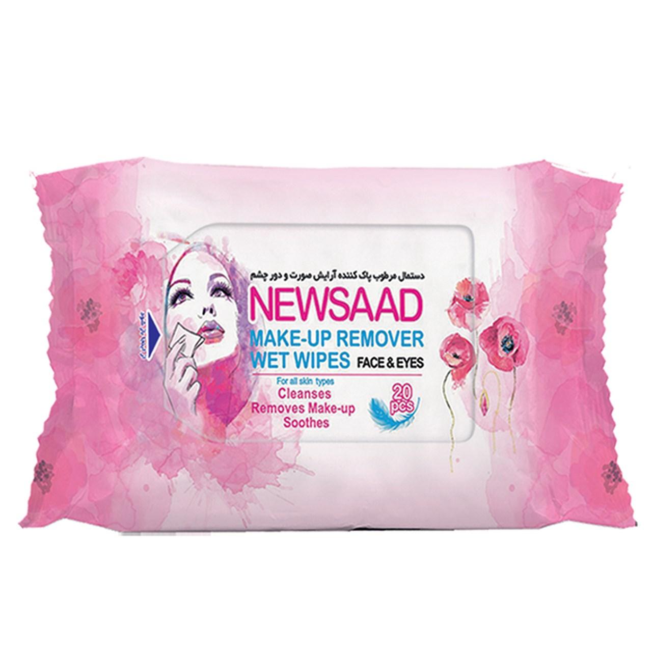 قیمت دستمال مرطوب پاک کننده آرایش نیوساد مدل Normal بسته 20 عددی