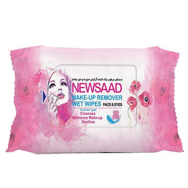 دستمال مرطوب پاک کننده آرایش نیوساد مدل Normal بسته 20 عددی