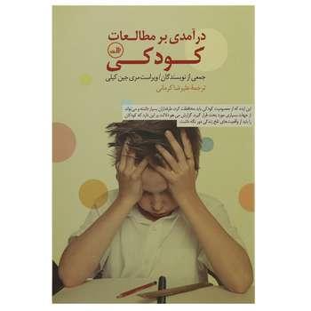 کتاب درآمدی بر مطالعات کودکی اثر جمعی از نویسندگان
