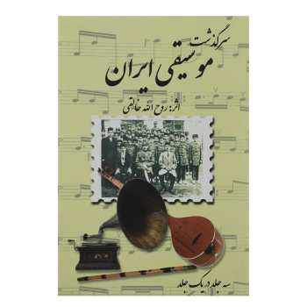 کتاب سرگذشت موسیقی ایران اثر روح الله خالقی