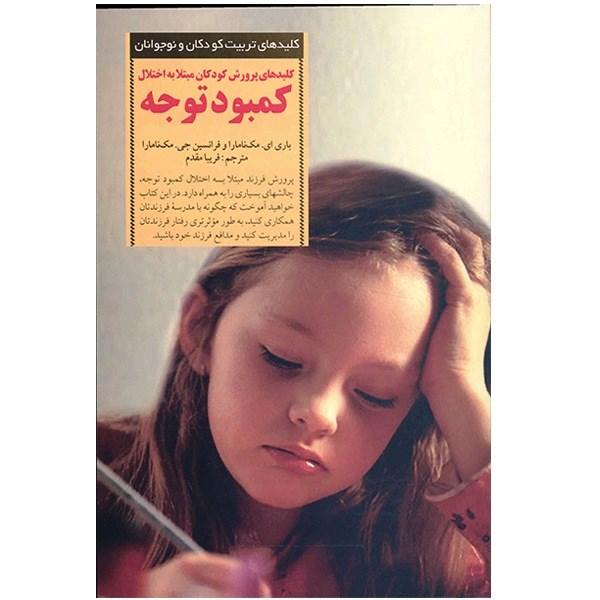 کتاب کلیدهای پرورش کودکان مبتلا به اختلال کمبود توجه اثر  باری ای. مک نامارا