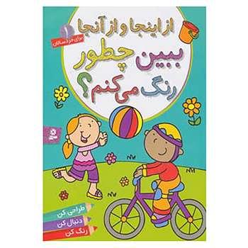کتاب برای خردسالان 1 اثر ماری آلن