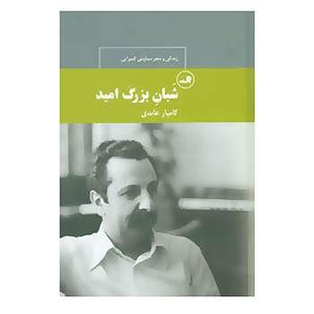 کتاب چهره های شعر معاصر ایران30 اثر کامیار عابدی