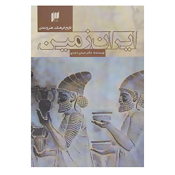 کتاب تاریخ فرهنگ، هنر و تمدن ایران زمین اثر مهدی داوودی