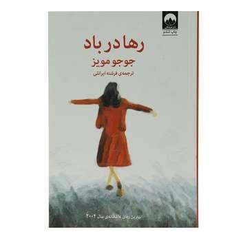 کتاب رها در باد اثر جوجو مویز
