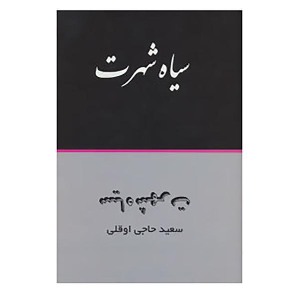 کتاب سیاه شهرت اثر سعید حاجی اوقلی