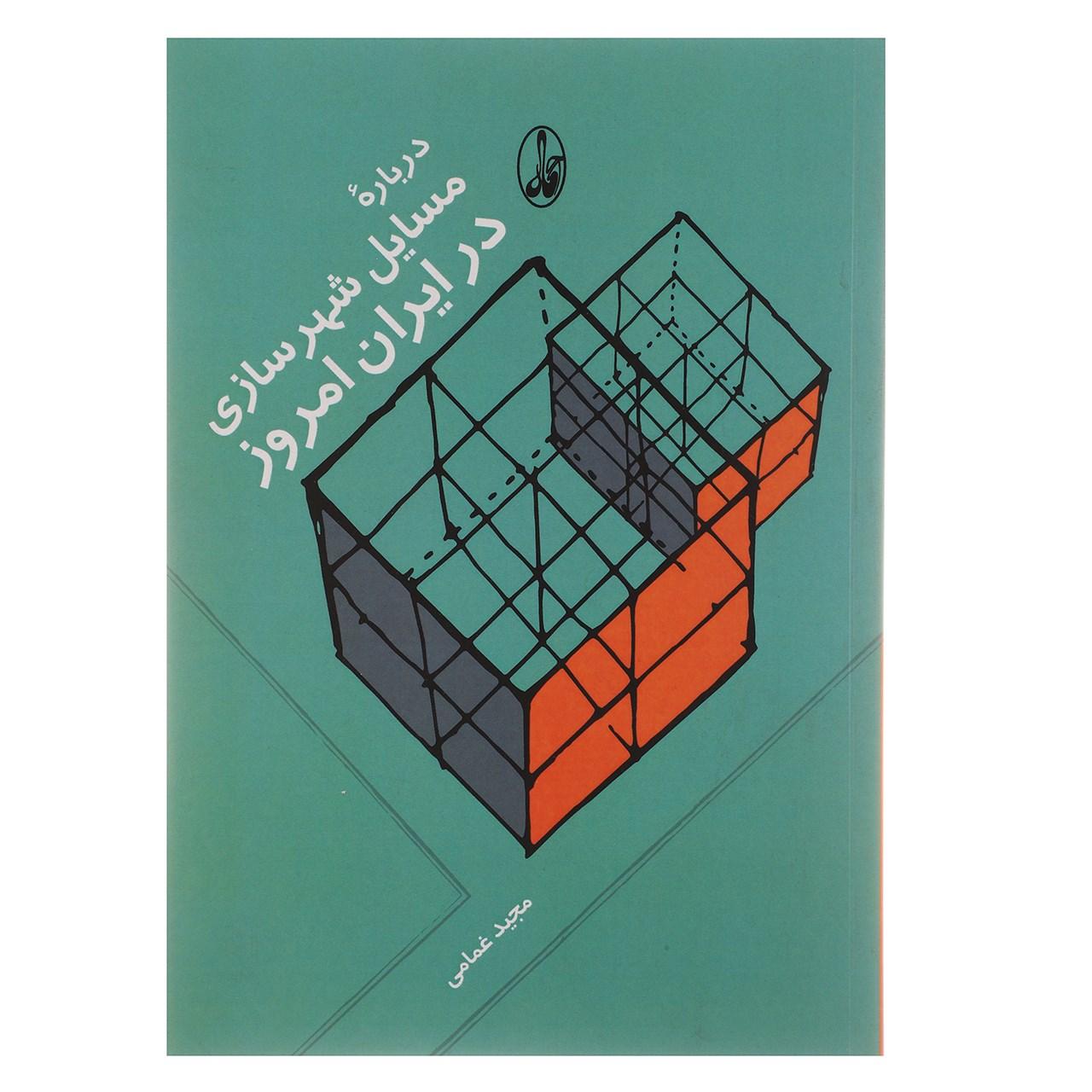 کتاب درباره مسائل شهرسازی در ایران امروز اثر مجید غمامی