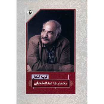کتاب گزینه اشعار محمدرضا عبدالملکیان