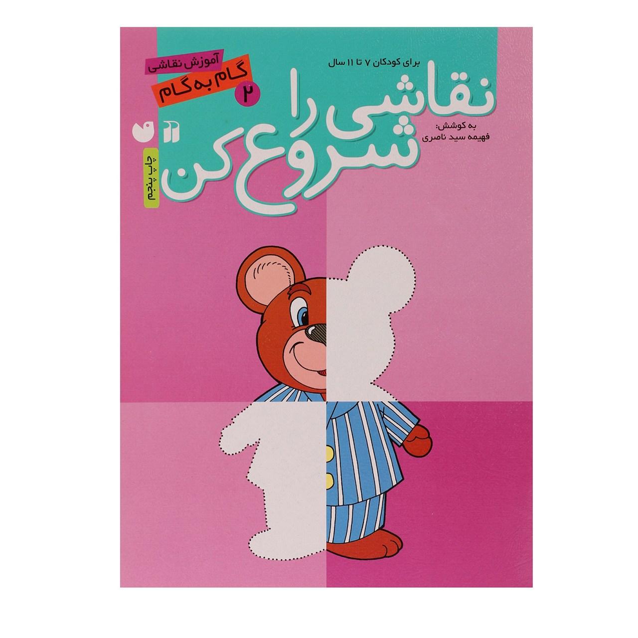 کتاب نقاشی را شروع کن اثر فهیمه سیدناصری - جلد دوم