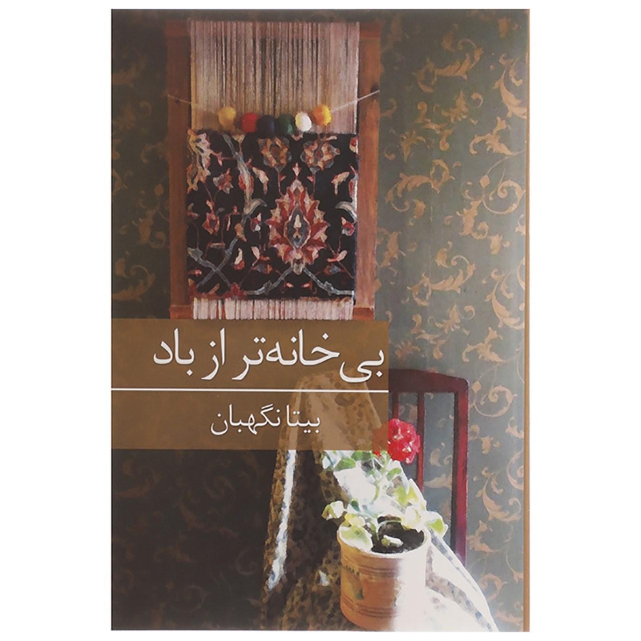 کتاب بی خانه تر از باد اثر بیتا نگهبان