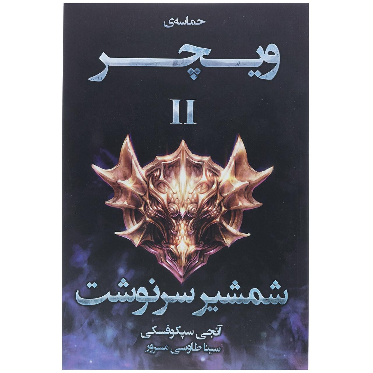 کتاب حماسه ی ویچر 2 اثر آنجی سپکوفسکی