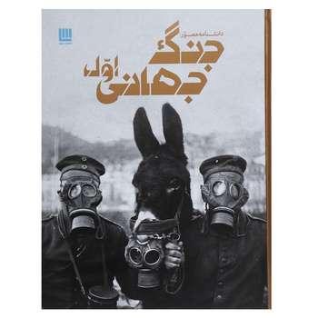 کتاب دانشنامه مصور جنگ جهانی اول اثر سیمون آدامز