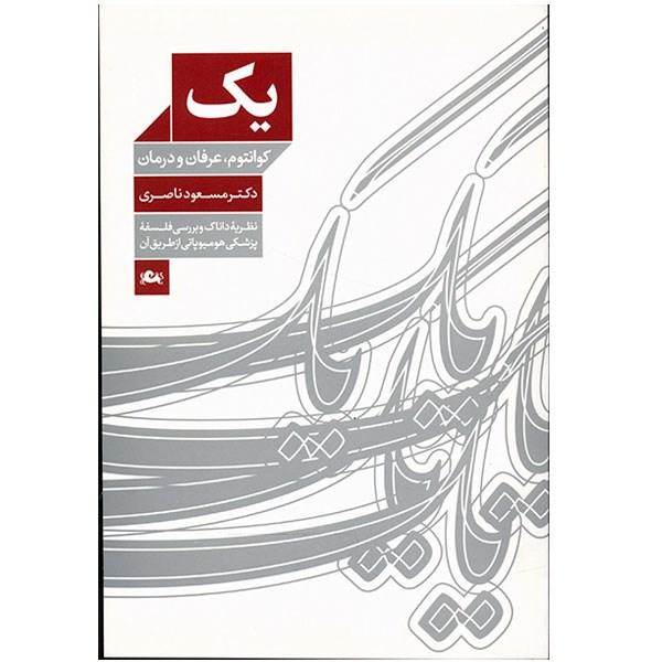 کتاب یک، کوانتوم، عرفان و درمان اثر مسعود ناصری