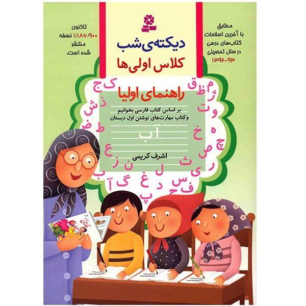 کتاب دیکته ی شب کلاس اولی ها اثر اشرف کریمی