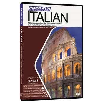 نرم افزار صوتی آموزش زبان ایتالیایی پیمزلِر انتشارات نرم افزاری افرند