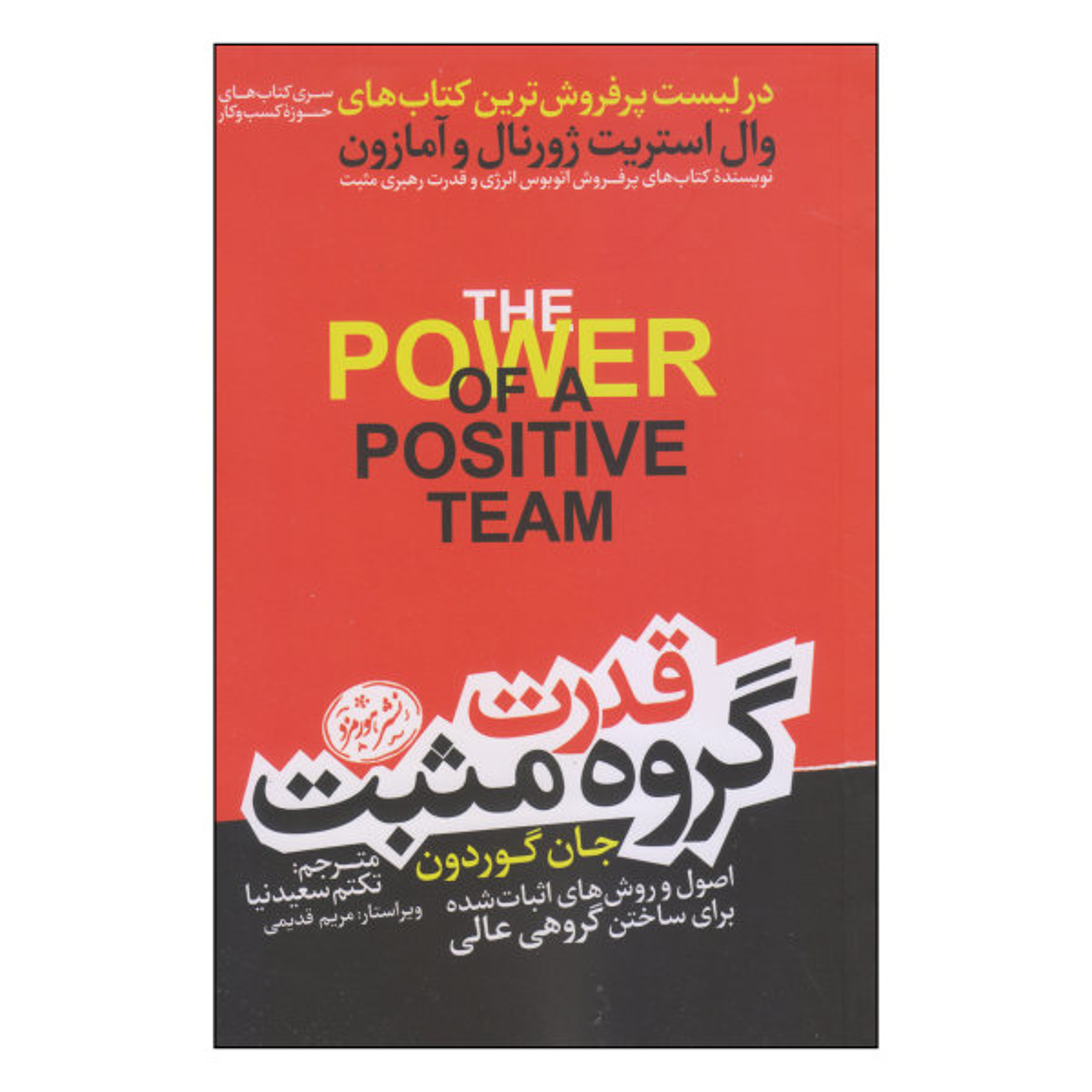 کتاب قدرت گروه مثبت اثر جان گوردون نشر هورمزد