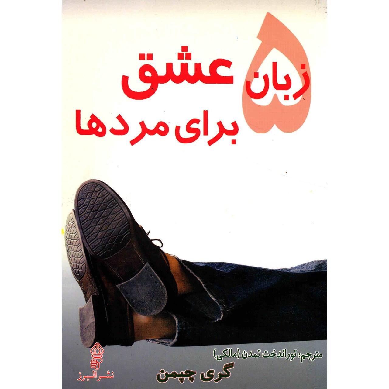 کتاب 5 زبان عشق برای مردها اثر گری چپمن