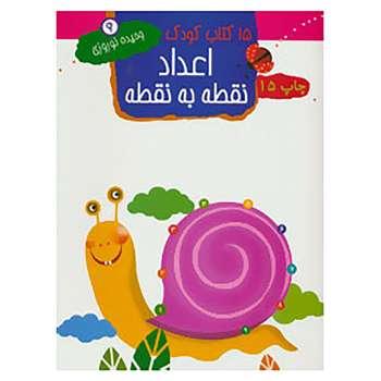 کتاب 15 کتاب کودک 9 اثر وحیده نوروزی