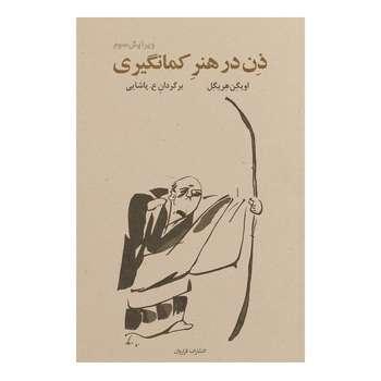 کتاب ذن در هنر کمان گیری اثر اویگن هریگل