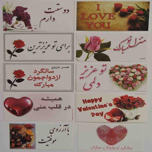 کارت پستال پرنیان هفت رنگ طرح تبریک مناسبتی کد 1 - بسته 10 عددی