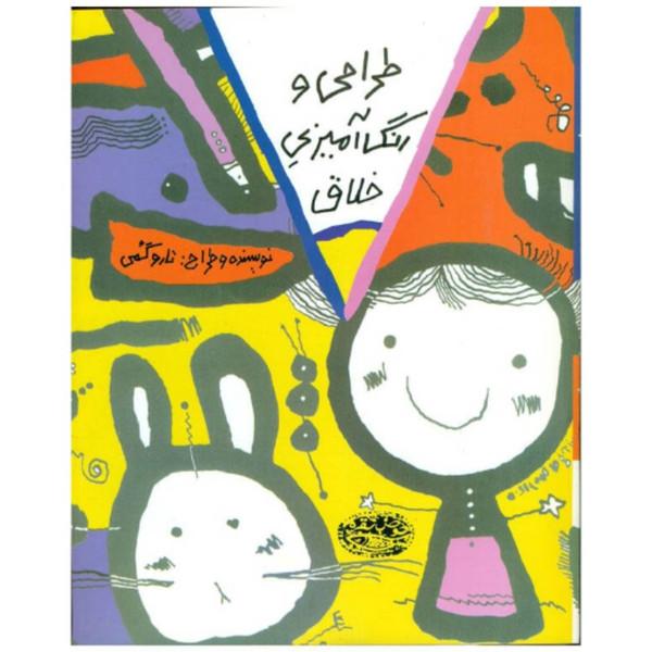 کتاب طراحی و رنگ آمیزی خلاق اثر تارو گمی