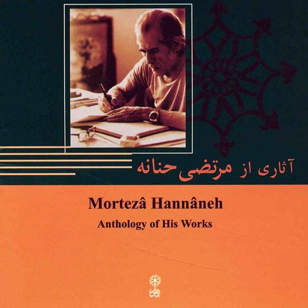 آلبوم موسیقی آثاری از مرتضی حنانه