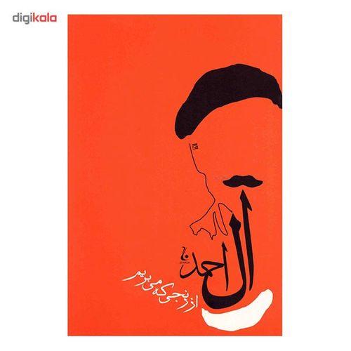 کتاب از رنجی که می بریم اثر جلال آل احمد