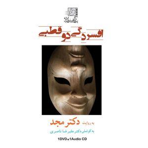 فیلم آموزشی افسردگی دو قطبی اثر محمد مجد