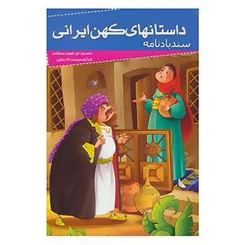 کتاب داستانهای کهن ایرانی اثر محمد بن علی ظهیری سمرقندی