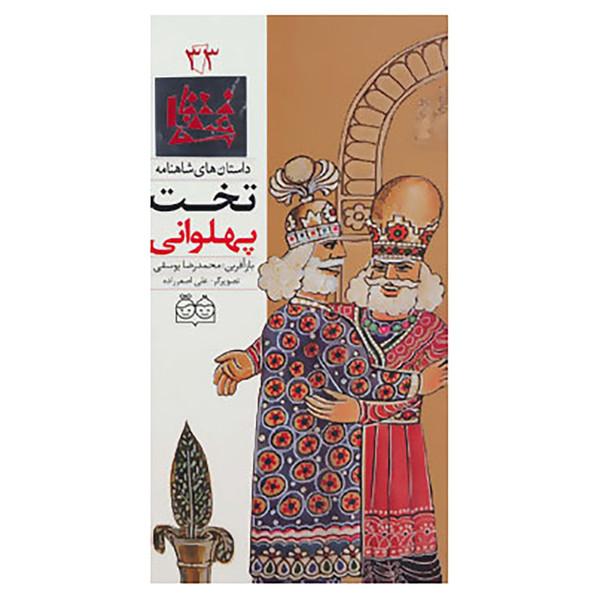 کتاب داستان های شاهنامه33 اثر ابوالقاسم فردوسی