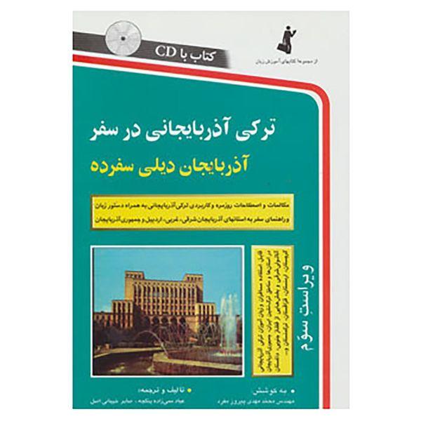 کتاب ترکی آذربایجانی در سفر اثر صابر شیبانی اصل،عباد ممی زاده ینگجه