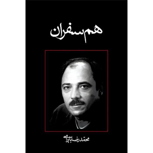 کتاب هم سفران اثر محمدرضا بایرامی