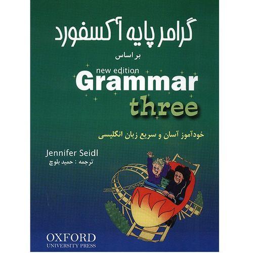 کتاب گرامر پایه آکسفورد بر اساس New Edition Grammar  - سه جلدی