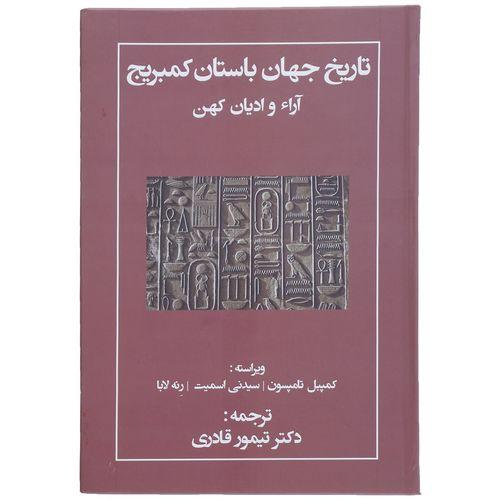 کتاب تاریخ جهان باستان کمبریج آراء و ادیان کهن اثر جمعی از نویسندگان