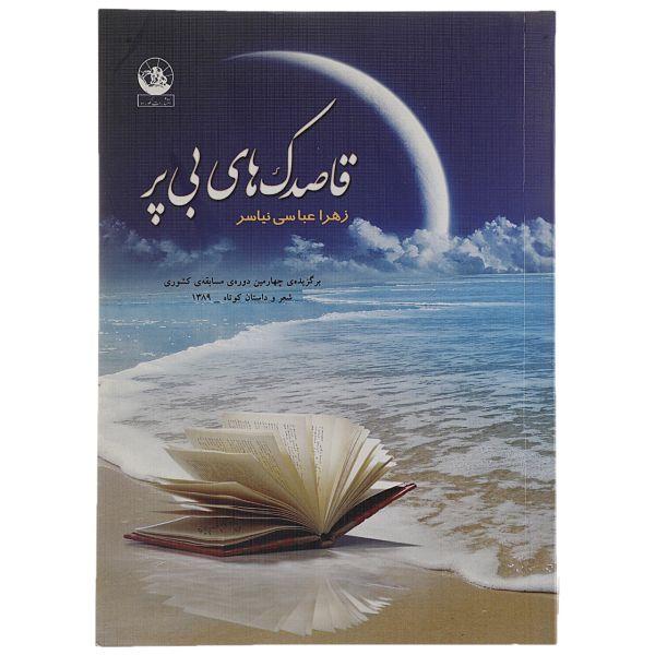 کتاب قاصدک های بی پر اثر زهرا عباسی نیاسر
