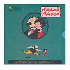 کتاب مجموعه قصه های من و بابام اثر اریش ازر