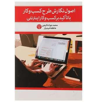کتاب اصول نگارش طرح کسب و کار با تاکید بر کسب و کار اینترنتی اثر محمدجواد نائیجی