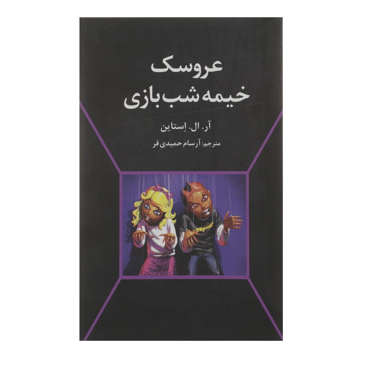 خرید                      کتاب عروسک خیمه شب بازی اثر آر ال استاین