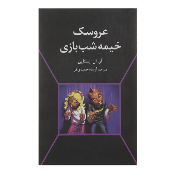 کتاب عروسک خیمه شب بازی اثر آر ال استاین