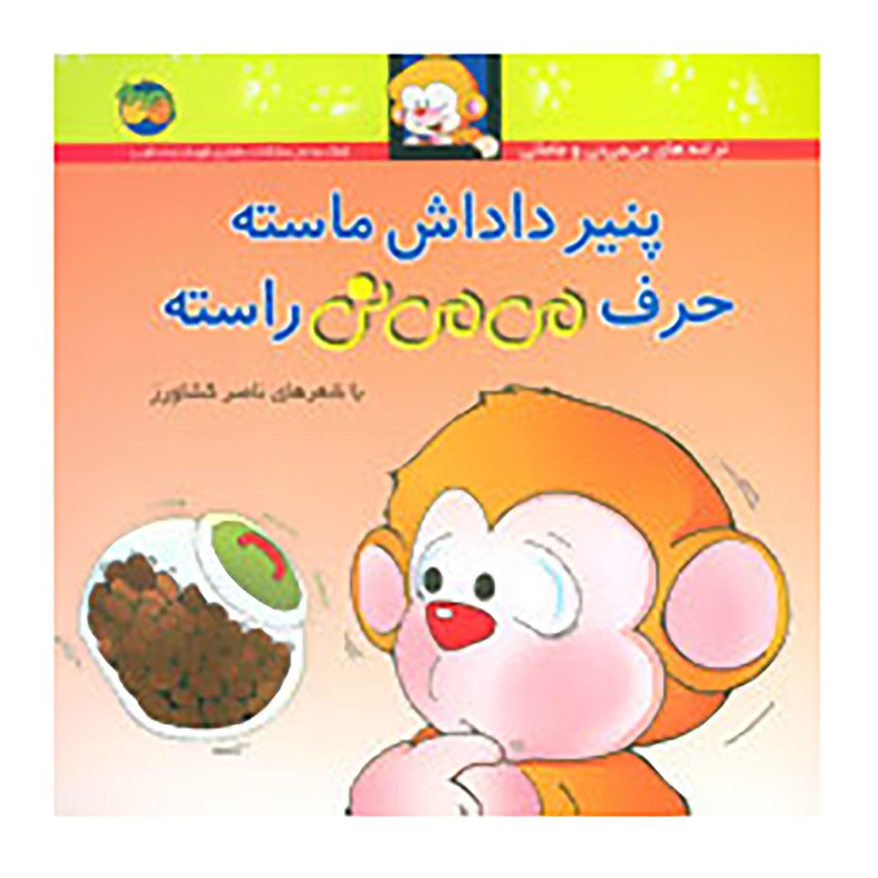 کتاب پنیر داداش ماسته حرف می می نی ماسته اثر ناصر کشاورز نشر افق