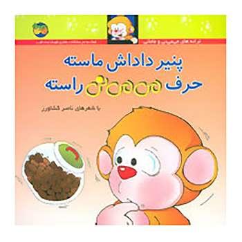کتاب می می نی 9 اثر ناصر کشاورز
