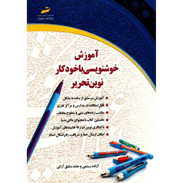 کتاب آموزش خوشنویسی با خودکار نوین تحریر اثر آزاده رستمی