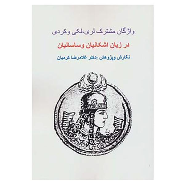 کتاب واژگان مشترک لری،لکی و کردی در زبان اشکانیان و ساسانیان اثر غلامرضا کرمیان