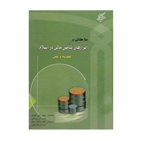 کتاب ملاحظاتی در ابزارهای تامین مالی در اسلام اثر پاول اس میلز