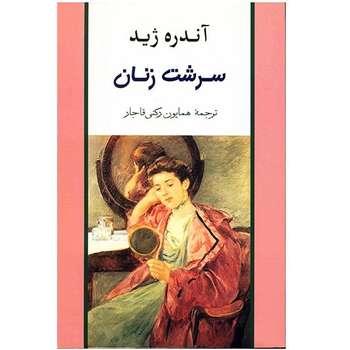 کتاب سرشت زنان اثر آندره ژید