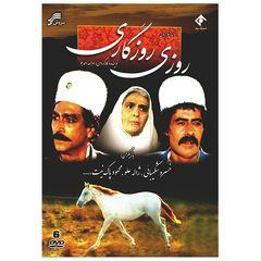 سریال تلویزیونی روزی روزگاری اثر امرالله احمدجو