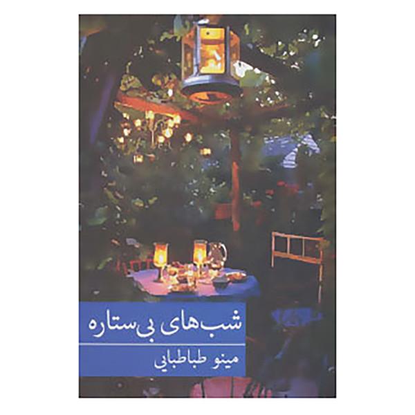 کتاب رمان ایرانی23 اثر مینو طباطبایی